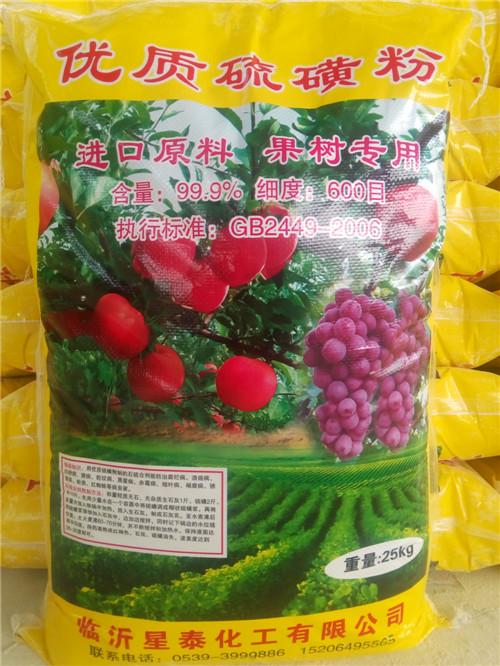 西瓜专用硫磺粉
