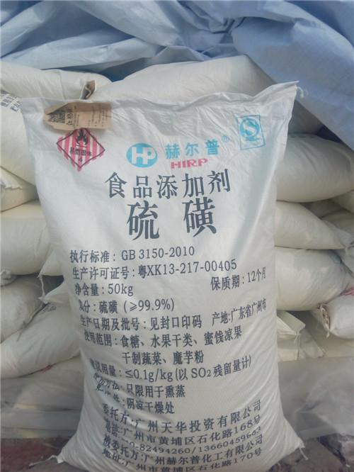 食品添加剂硫磺