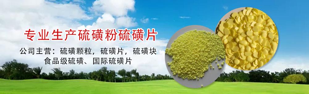 食品级硫磺粉